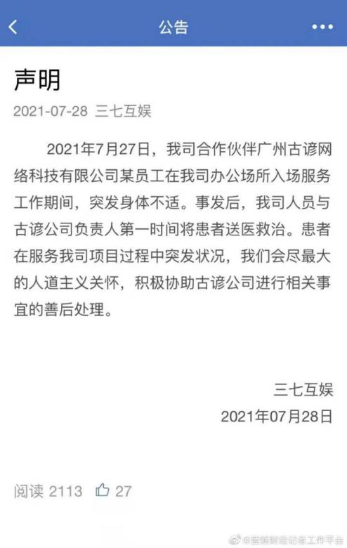 三七互娱回应外包员工猝死:已送医救治、将积极协助善后