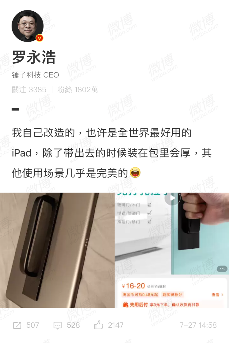 罗永浩回应门把手iPad:我是严肃的 全家ipad都这么用