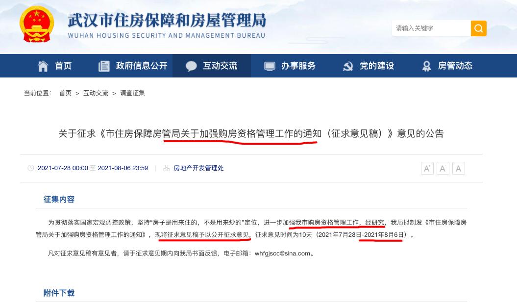 """武汉征求意见稿:购房先申请购房资格,符合条件才能领到购房""""房票"""""""