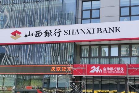 山西银行总资产2776亿元 高资本充足率只是暂时