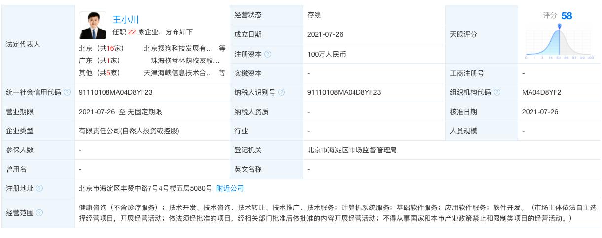 王小川投资创立健康咨询公司 未来或将离任搜狗CEO