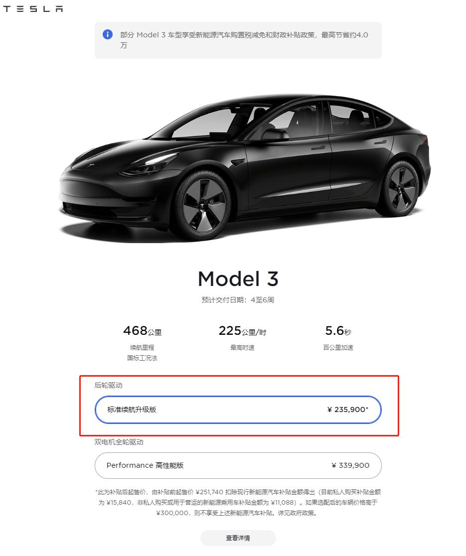 特斯拉Model 3再降价 标准续航升级版现已降到24万以下