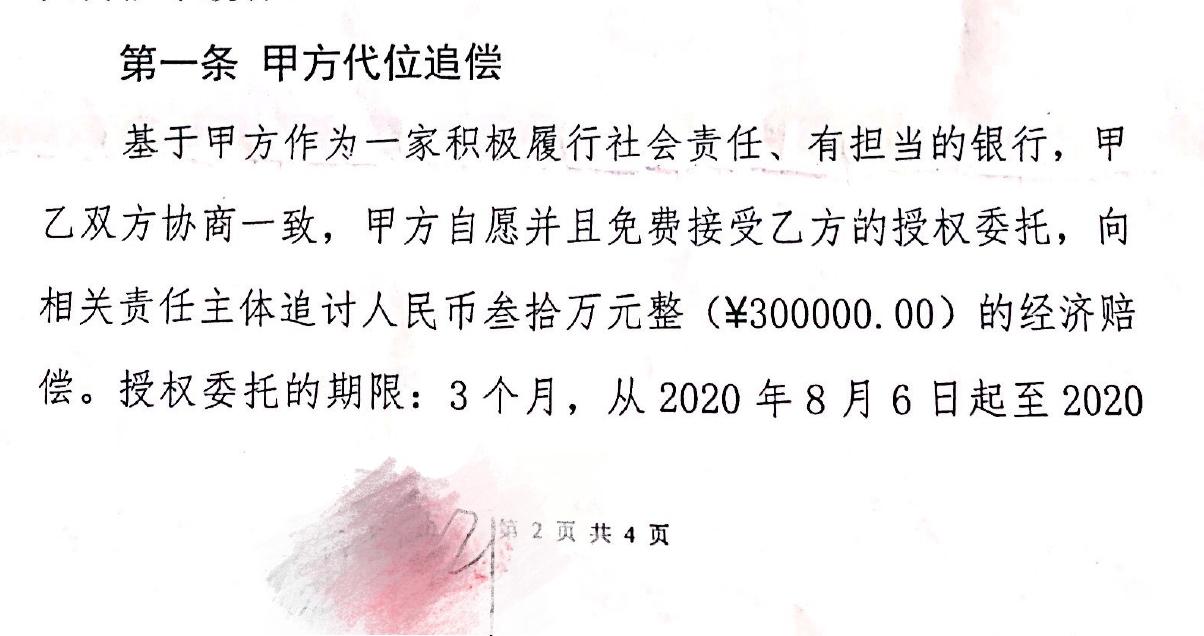 男子被贷款2239万后续:向华夏银行索赔70万元