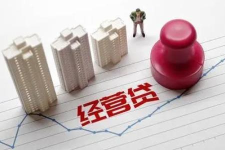 上半年经营性贷款同比增长22.8% 消费性贷款增加13%