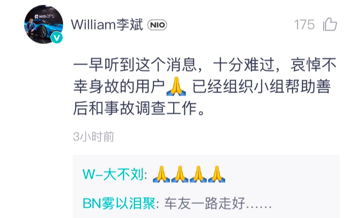 上海现一起蔚来EC6碰撞起火事故 蔚来回应否认电池包起火