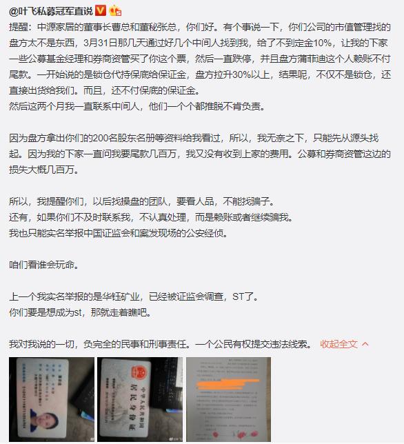 """东方时尚再次回应""""叶飞事件"""":未参与任何形式的市值管理"""