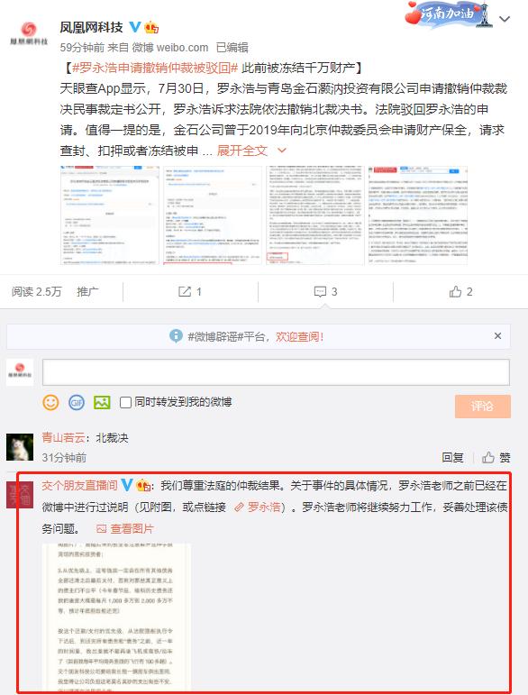 罗永浩申请撤销仲裁被驳回 官方回应:罗老师会努力工作还债