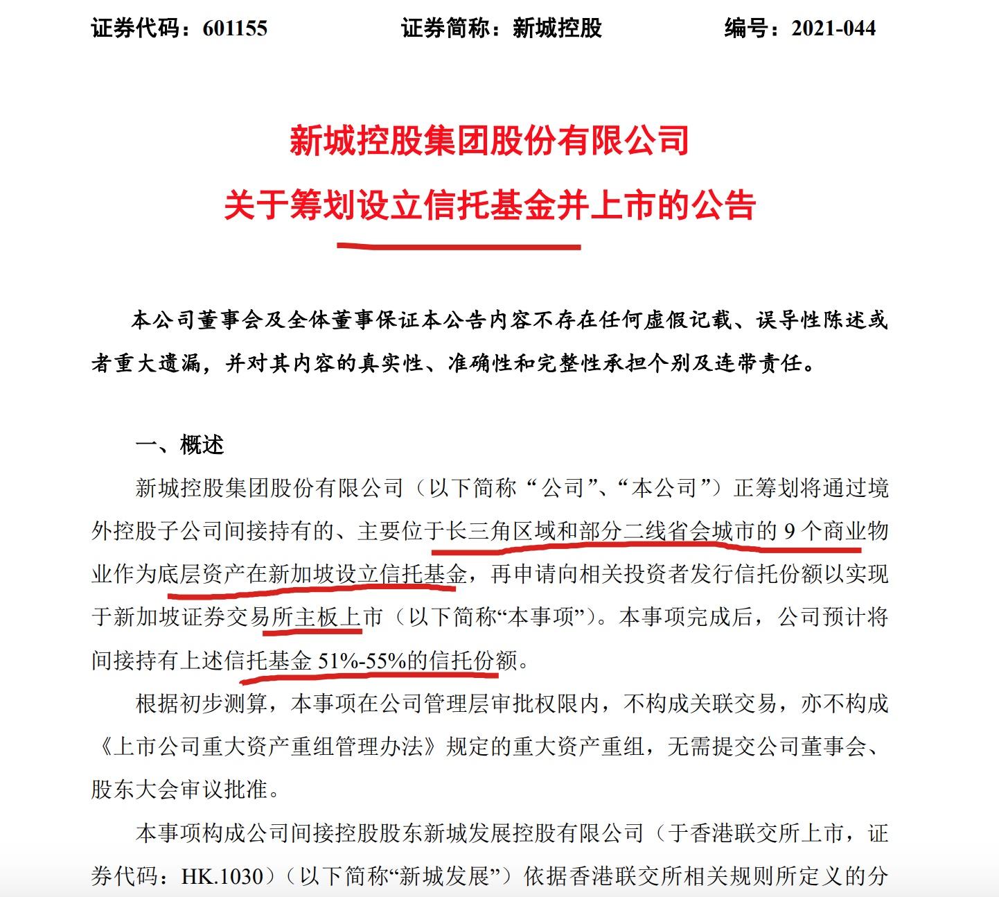 """新城控股""""急于融资"""":拟拆分9个商业项目在新加坡上市 预期控股超51%"""