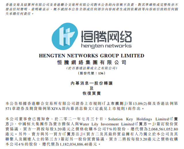 中国恒大32.5亿港元出售恒腾网络11%股权