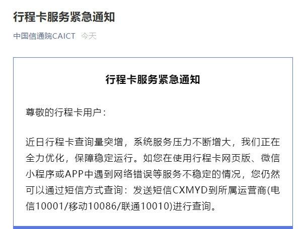 通信大数据行程卡服务器崩了?官方回应来了