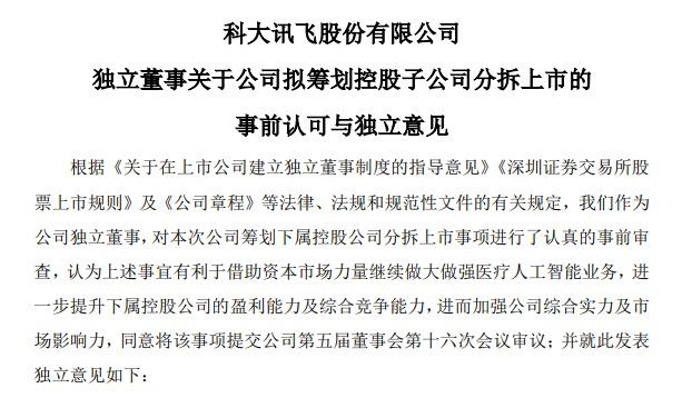 科大讯飞:董事会同意筹划子公司讯飞医疗分拆上市