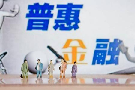政策红利释放 部分银行提前完成普惠金融发展目标