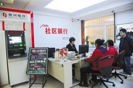 """社区银行、便民支付点 打造金融服务""""便利店"""""""