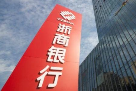 浙商银行将清理余额小于等于10元个人银行账户