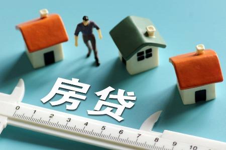 多地出台二手房参考价 部分银行房贷额度已收紧