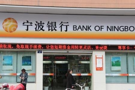 宁波银行上半年营收增长25.2%净利润增长21.4%,资本充足率下滑