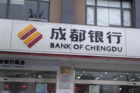 成都银行高管亲属构成短线交易 获利1.8万全上缴