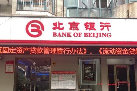 北京银行5G消息平台上线,金融场景走向多元化发展