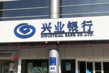 兴业银行上调个人客户贵金属延期合约交易保证金比例