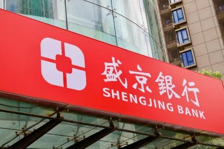 盛京银行上半年净利预降超60% 恒大减持套现10亿