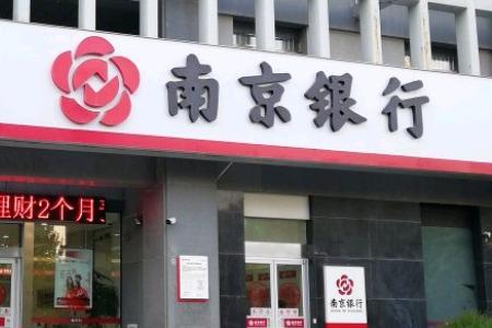 南京银行上半年净利84.5亿元,江苏贡献近9成,资本充足率较年初下滑
