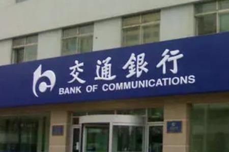 交通银行:上调个人客户贵金属业务保证金比例