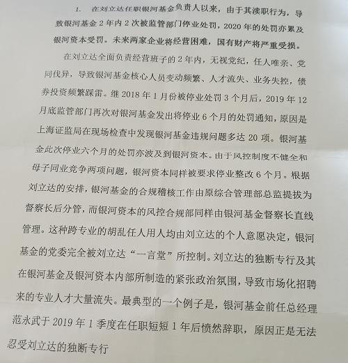 银河基金董事长刘立达被银河资本前任高管实名举报
