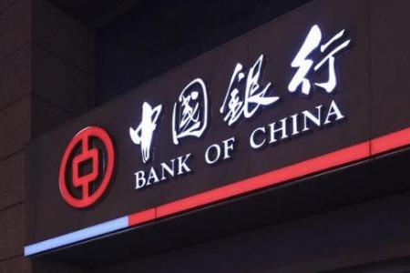 中国银行:拟出资130亿澳门元投资设立澳门子行