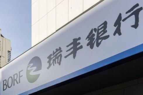 瑞丰银行:上半年净利润5.19亿,增幅12.75%