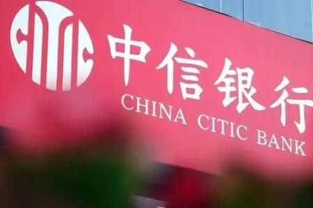中信银行上半年净利润增长13.66%,核心一级资本充足率有所下滑