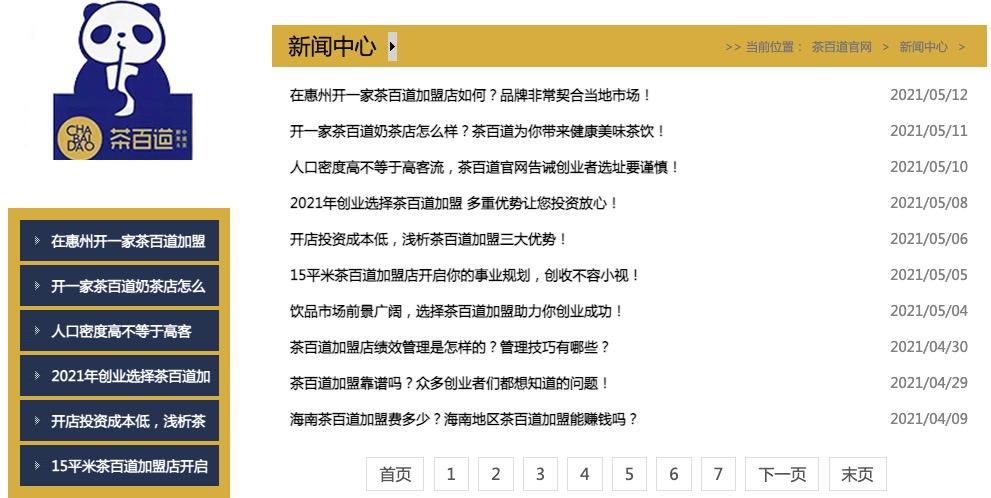 消息稱茶百道計劃赴港IPO籌資5億美元,官網加盟宣傳涉嫌違規
