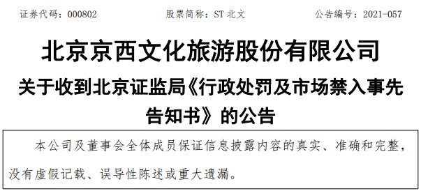 北京文化遭证监局警告并顶格罚款60万,包括董事长宋歌等一众高管被罚
