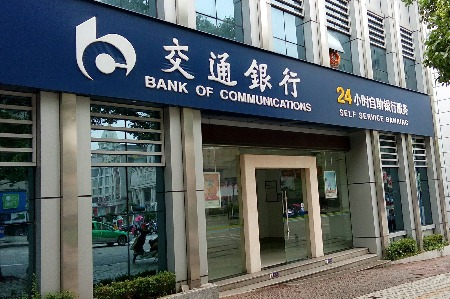 交通银行上半年净利润增长15.1%,不良贷款率下降0.07个百分点