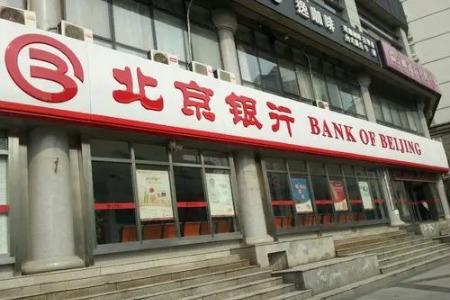 """北京银行上半年净利润125.8亿元不良率下降,稳步迈向""""百年银行"""""""