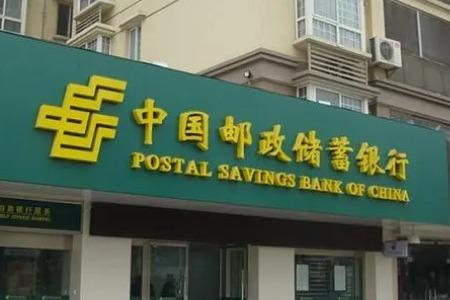 邮储银行上半年净利410亿元同比增长21.84%,总资产突破12万亿