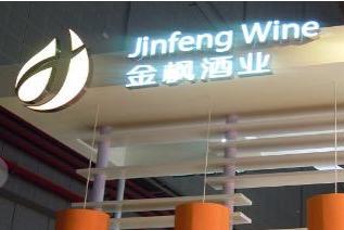 金枫酒业上半年净利亏损2281万 同比亏损幅度增加