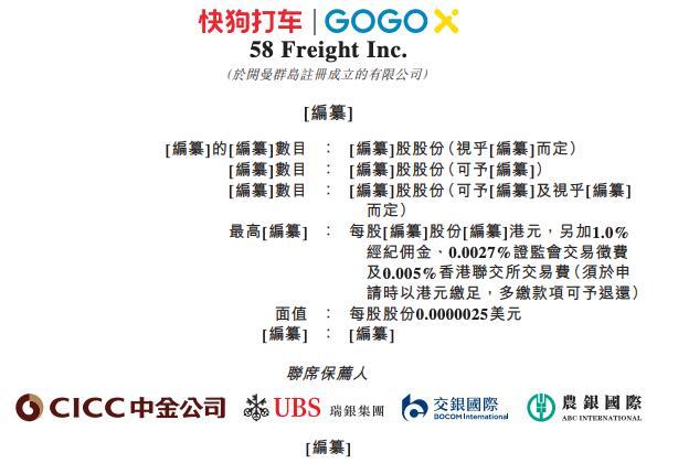 """""""同城货运第一股""""快狗打车香港IPO  阿里巴巴持股15.99%"""