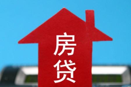 房贷集中度管理实施半年 上市银行涉房类贷款占比下降