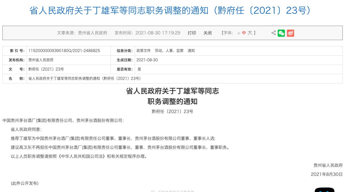贵州政府推荐丁雄军任茅台集团董事长 高卫东在任不足18个月