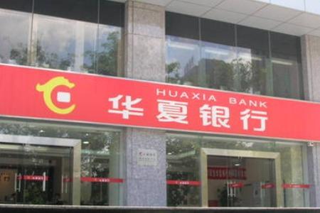华夏银行上半年净利润增长17.6%,核心一级资本充足率逼近监管红线
