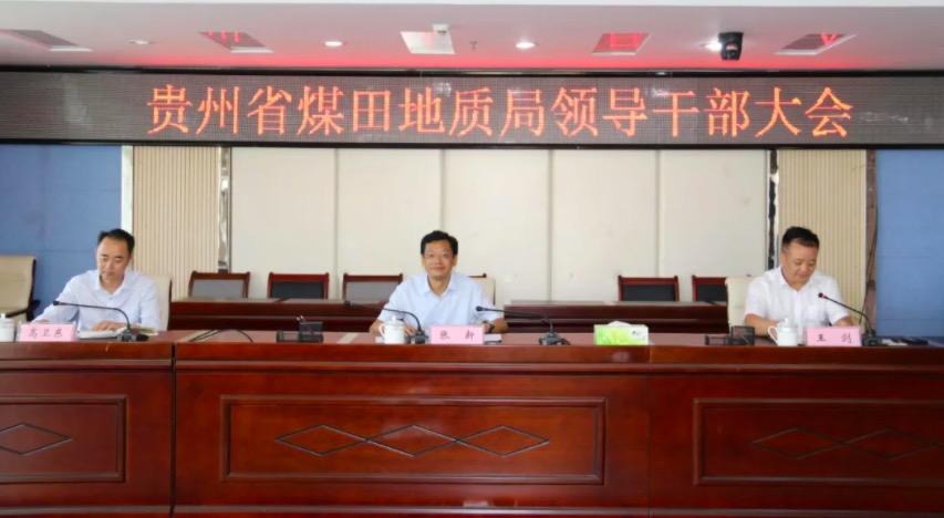 高卫东回应卸任茅台董事长:坚决服从省委决定,一定在新岗位上恪尽职守、勤勉尽责