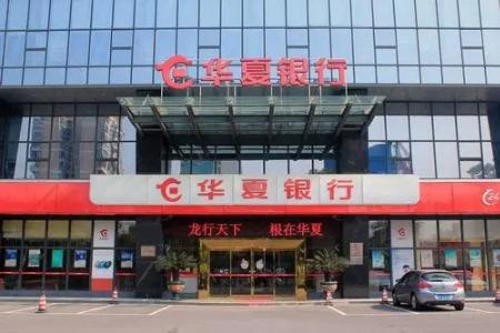 华夏银行12月起将暂停个人外汇买卖 7月以来多家银行收紧个人外汇业务