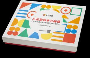 助力提升孩子专注力 火花思维联合清华出版社推出首套家庭教育图书