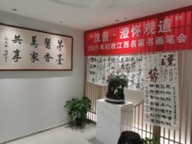 6位书画家齐聚江西酱香系列酒体验中心 助力文化茅台建设