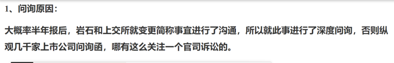 岩石股份或更名上海贵酒:被上交所一月三问询