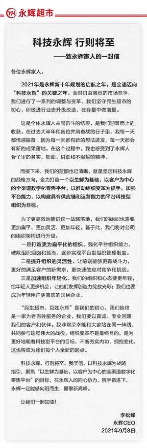 永辉超市新任CEO发布内部信 目标向全渠道零售商转型