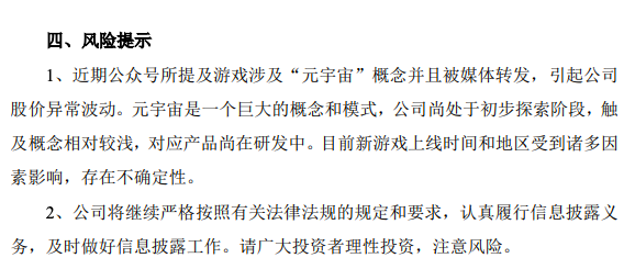 """中青宝:公司尚处于""""元宇宙""""初步探索阶段 新游戏上线时间和地区不确定"""