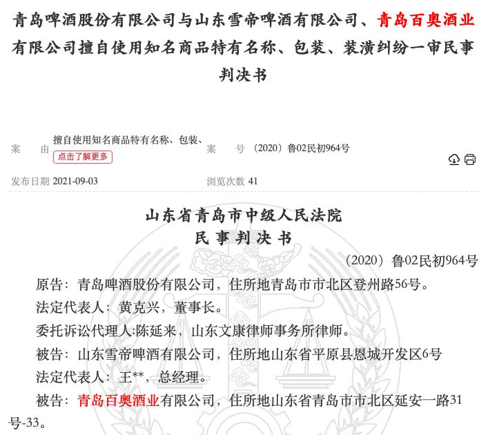 """青岛啤酒起诉雪帝啤酒、百奥酒业""""搭便车""""获赔30万"""