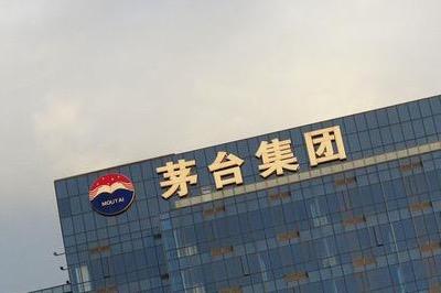 茅台集团注册资本增至100亿 企业类型由国有独资变为国有控股