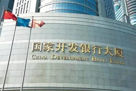 国家开发银行副行长何兴祥 涉嫌严重违纪违法履新不足一年半被查